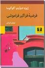 خرید کتاب فرضیه فراگیر فراموشی از: www.ashja.com - کتابسرای اشجع