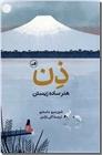 خرید کتاب ذن از: www.ashja.com - کتابسرای اشجع