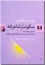 خرید کتاب سکونت شاعرانه از: www.ashja.com - کتابسرای اشجع