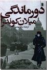 خرید کتاب دورماندگی از: www.ashja.com - کتابسرای اشجع
