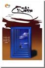 خرید کتاب سرنوشت روح از: www.ashja.com - کتابسرای اشجع