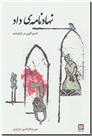 خرید کتاب نهادنامه داد از: www.ashja.com - کتابسرای اشجع