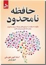 خرید کتاب حافظه نامحدود از: www.ashja.com - کتابسرای اشجع