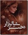 خرید کتاب دختر شالیزار از: www.ashja.com - کتابسرای اشجع