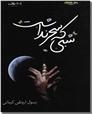 خرید کتاب شبی که سحر نداشت از: www.ashja.com - کتابسرای اشجع