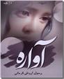 خرید کتاب آواره از: www.ashja.com - کتابسرای اشجع