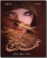 خرید کتاب عهد نصوح از: www.ashja.com - کتابسرای اشجع