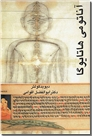 خرید کتاب آناتومی هاتایوگا از: www.ashja.com - کتابسرای اشجع