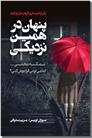 خرید کتاب پنهان در همین نزدیکی از: www.ashja.com - کتابسرای اشجع