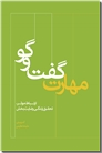 خرید کتاب مهارت گفت و گو از: www.ashja.com - کتابسرای اشجع