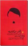 خرید کتاب آداب دیکتاتوری از: www.ashja.com - کتابسرای اشجع