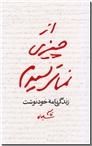 خرید کتاب از چیزی نمی ترسیدم - قاسم سلیمانی از: www.ashja.com - کتابسرای اشجع