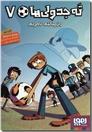 خرید کتاب ته جدولی 7 - راز پنالتی نامرئی از: www.ashja.com - کتابسرای اشجع