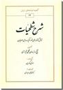 خرید کتاب شرح شطحیات از: www.ashja.com - کتابسرای اشجع