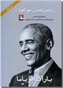 خرید کتاب یک سرزمین موعود - اوباما از: www.ashja.com - کتابسرای اشجع