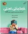 خرید کتاب خوشبختی لعنتی از: www.ashja.com - کتابسرای اشجع