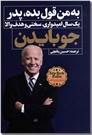 خرید کتاب به من قول بده پدر از: www.ashja.com - کتابسرای اشجع