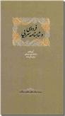 خرید کتاب فردوسی و شاهنامه سرایی - 2جلدی از: www.ashja.com - کتابسرای اشجع