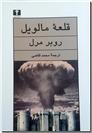 خرید کتاب قلعه مالویل از: www.ashja.com - کتابسرای اشجع