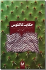 خرید کتاب حکایت کاکتوس از: www.ashja.com - کتابسرای اشجع