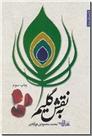خرید کتاب به نقش گلیم از: www.ashja.com - کتابسرای اشجع