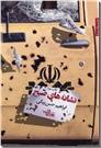 خرید کتاب نشانه های صبح از: www.ashja.com - کتابسرای اشجع