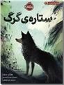 خرید کتاب ستاره گرگ از: www.ashja.com - کتابسرای اشجع