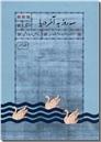 خرید کتاب سه روز به آخر دریا از: www.ashja.com - کتابسرای اشجع