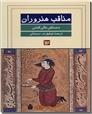 خرید کتاب مناقب هنروران از: www.ashja.com - کتابسرای اشجع