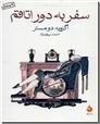 خرید کتاب سفر به دور اتاقم از: www.ashja.com - کتابسرای اشجع
