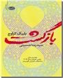 خرید کتاب بازگشت از: www.ashja.com - کتابسرای اشجع