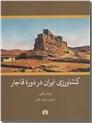خرید کتاب کشاورزی ایران در دوره قاجار از: www.ashja.com - کتابسرای اشجع