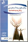 خرید کتاب زنان خوب به آسمان میروند، زنان بد به همه جا از: www.ashja.com - کتابسرای اشجع