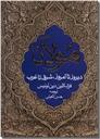 خرید کتاب مولانا از: www.ashja.com - کتابسرای اشجع