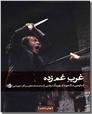 خرید کتاب غرب غم زده از: www.ashja.com - کتابسرای اشجع
