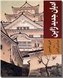 خرید کتاب ادیان جدید ژاپن از: www.ashja.com - کتابسرای اشجع