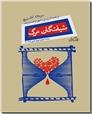 خرید کتاب شیفتگان مرگ از: www.ashja.com - کتابسرای اشجع