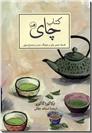 خرید کتاب کتاب چای از: www.ashja.com - کتابسرای اشجع