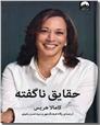 خرید کتاب حقایق ناگفته از: www.ashja.com - کتابسرای اشجع