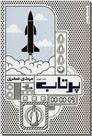خرید کتاب پرتاب از: www.ashja.com - کتابسرای اشجع