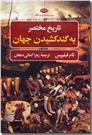 خرید کتاب تاریخ به گند کشیدن جهان از: www.ashja.com - کتابسرای اشجع