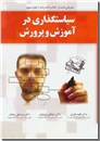 خرید کتاب سیاستگذاری ر آموزش و پرورش از: www.ashja.com - کتابسرای اشجع