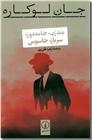 خرید کتاب بندزن جامه دوز سرباز جاسوس از: www.ashja.com - کتابسرای اشجع