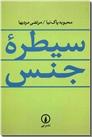 خرید کتاب سیطره جنس از: www.ashja.com - کتابسرای اشجع