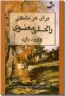 خرید کتاب برای هر مشکلی راه حلی معنوی وجود دارد از: www.ashja.com - کتابسرای اشجع