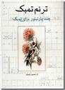 خرید کتاب ترنم تمبک از: www.ashja.com - کتابسرای اشجع