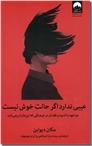 خرید کتاب عیبی ندارد اگر حالت خوش نیست از: www.ashja.com - کتابسرای اشجع