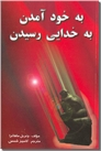 خرید کتاب به خود آمدن، به خدایی رسیدن از: www.ashja.com - کتابسرای اشجع
