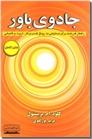 خرید کتاب جادوی باور از: www.ashja.com - کتابسرای اشجع