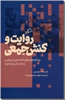خرید کتاب روایت و کنش اجتماعی از: www.ashja.com - کتابسرای اشجع